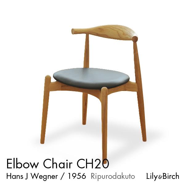 北欧チェア CH20 エルボーチェア Elbow Chair ハンス・J・ウェグナー リプロダクト チェア 椅子 いす おしゃれ ジャネリック家具 デザイナーズチェア デザインチェアー 無垢材 無垢 自然素材 天然木 チェアー ナチュラル オーク 完成品