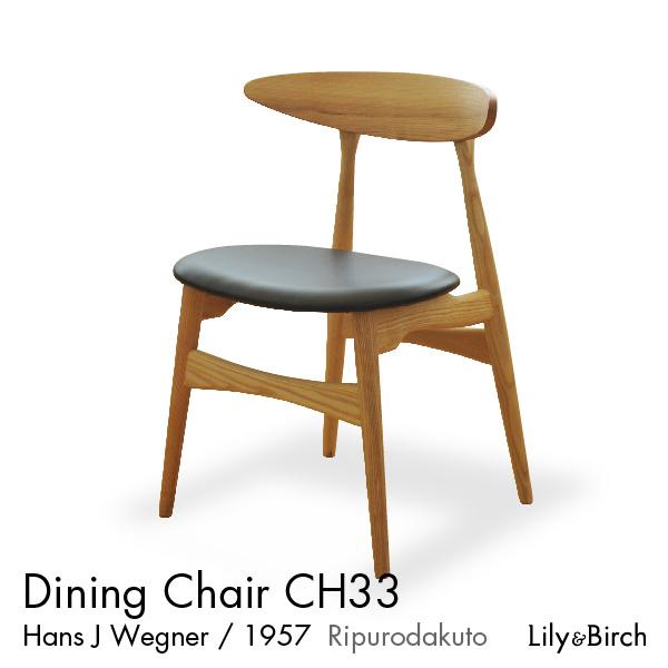 北欧チェア CH33 ダイニングチェア おしゃれ 椅子 イス チェアー リビング ウェグナー リプロダクト チェア ジャネリック家具 リビングチェア デザインチェアー ナチュラル チェアー 椅子 無垢材 無垢 自然素材 天然木 完成品