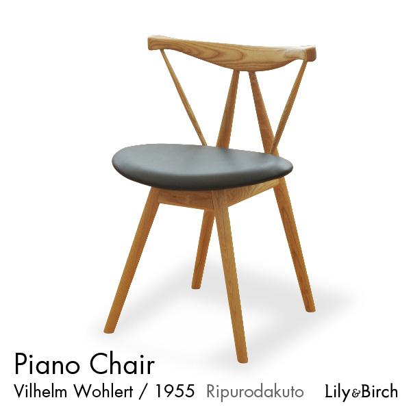 北欧チェア ピアノチェア Piano Chair おしゃれ 椅子 イス チェアー ダイニングチェア リビング ヴィルヘルム ウォラート リプロダクト チェア ジャネリック家具 デザインチェアー 無垢材 無垢 自然素材 天然木 完成品