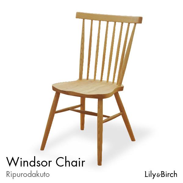 ウィンザーチェア Windsor Chair 椅子 イス シンプルイス おしゃれ 椅子 いす チェアー ダイニングチェア リビング 北欧 リプロダクト チェア ジャネリック家具 デザインチェア シンプルチェアー 木製チェア 木製椅子 無垢材 完成品 送料無料