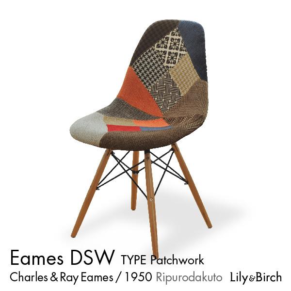 イームズチェア パッチワーク Eames Chair DSW サイドシェルチェア おしゃれ 椅子 イス ダイニングチェア リビング おしゃれ家具 リプロダクト ジャネリック家具