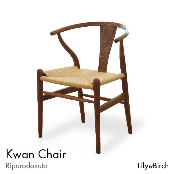 北欧チェア 無垢 クワン チェア Kwan Chair ペーパーコード おしゃれ 椅子 イス チェアー ダイニングチェア リビング ウェグナー リプロダクト ジャネリック家具 デザインチェアー 木製 チェアー 木製椅子 ナチュラル 完成品 送料無料