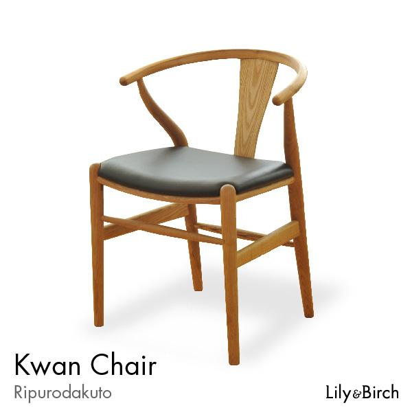 北欧チェア 無垢 クワン チェア Kwan Chair PUレザー おしゃれ 椅子 イス チェアー ダイニングチェア リビング ウェグナー リプロダクト ジャネリック家具 デザインチェアー ナチュラル 完成品 送料無料