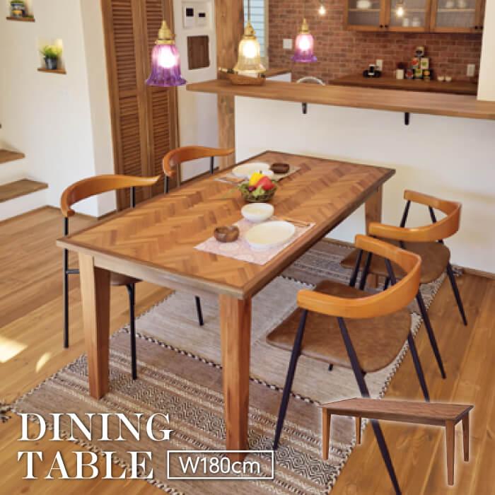 NOCK ノック ダイニングテーブル 幅180cm ヘリンボーン デザイン 天然木 テーブル シンプル 西海岸 インダストリアル アンティーク モダン レトロ おしゃれ 北欧 GT-874