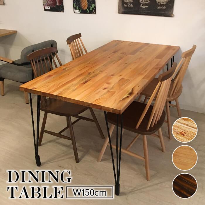天然木 ダイニングテーブル Mサイズ W150cm テーブル リビングテーブル 男前 インダストリアル ブルックリン モダン 北欧 アンティーク 新生活 一人暮らし NW-114NA NW-114MBR NW-114DBR