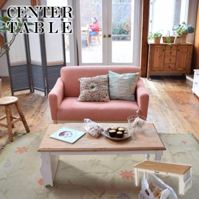 フレンチスタイル 可愛い センターテーブル ナチュラル 北欧 収納 マガジンラック カントリー かわいい おしゃれ 新生活 一人暮らし CFS-214 送料無料
