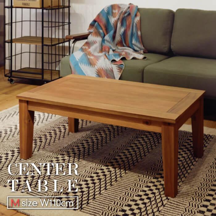 アルンダ センターテーブル Mサイズ 幅90cm センターテーブル リビングテーブル カフェ 天然木 おしゃれ カントリー アンティーク 北欧 西海岸 高級感 一人暮らし インテリア NX-701