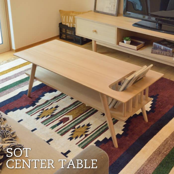 SOT ソット 木製 センターテーブル コーヒーテーブル ローテーブル リビングテーブル 2段 棚付き ラック付き 収納付き マガジンラック 木製 テーブル 天然木 テーブル ウッドテーブル ダイニング 北欧 インテリア ナチュラル おしゃれ シンプル SOT-105NA