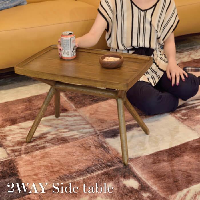 2WAY サイドテーブル ローテーブル 木製 天然木 オーク 北欧 ナチュラル インテリア おしゃれ コンパクト 完成品