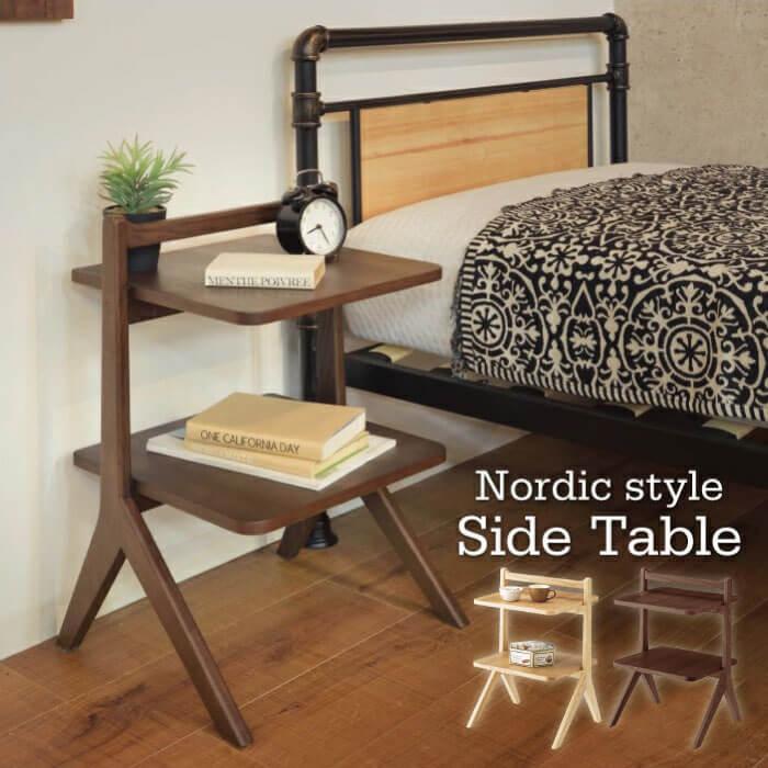 ノルディックスタイル サイドテーブル HOT722 モダン リラックス リビング おしゃれ 新生活 北欧 スタイリッシュ 模様替え 天然木 カフェ アッシュ シンプル かわいい デザイン W45×D39×H65cm ウッド 家具 ナチュラル ブラウン HOT-722
