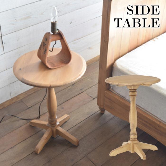 ラウンドサイドテーブル 天然木 パイン材 サイドテーブル 天然木 腰掛け ベッドサイドテーブル 北欧 雑貨 インテリア 新生活 一人暮らし おしゃれ かわいい PM-617 送料無料