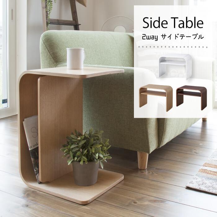 シンプル デザイン サイドテーブル 縦置き・横置き 使用可能 サイドテーブル シンプル 雑誌収納 スタイリッシュ 北欧 ナチュラル おしゃれ かわいい PT-615OAK PT-615WAL