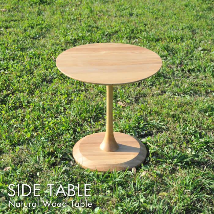 北欧スタイル 無垢サイドテーブル Side Table 1脚 おしゃれ家具 リプロダクト ジャネリック家具 北欧家具 北欧 サイドテーブル ナイトテーブル リビングテーブル 無垢材 無垢 自然素材 天然木 完成品