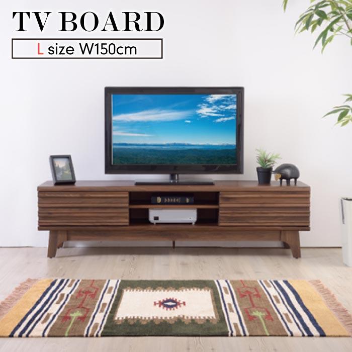 TVボード ローボード Lサイズ 幅150cm TVボード テレビ台 TV おしゃれ インテリア シンプル シック モダン OL-854