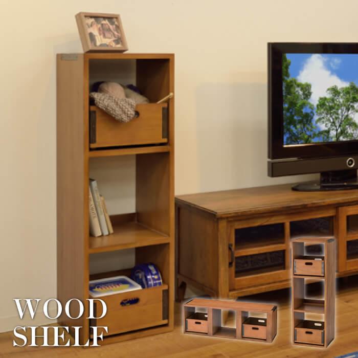 ウッド シェルフ 木製収納 ボックス 2個付き ボックス付 シンプル ナチュラル 北欧 収納ラック レトロ 収納 インテリア収納 置き方自在 GT-664