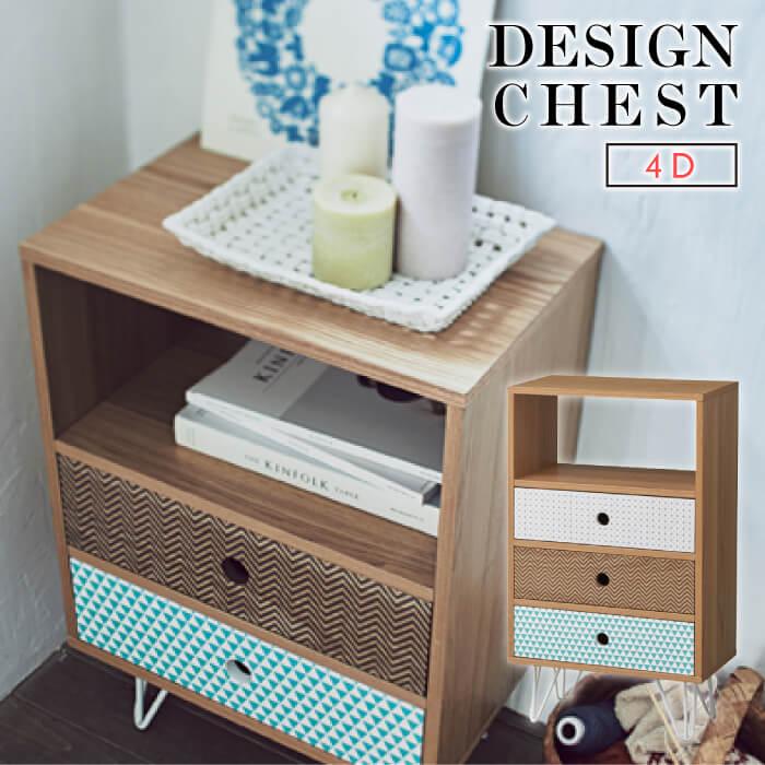 天然木 デザインミニチェスト 4段 収納 タンス 箪笥 引出し 収納ボックス シンプル かわいい ナチュラル モダン KOT-715