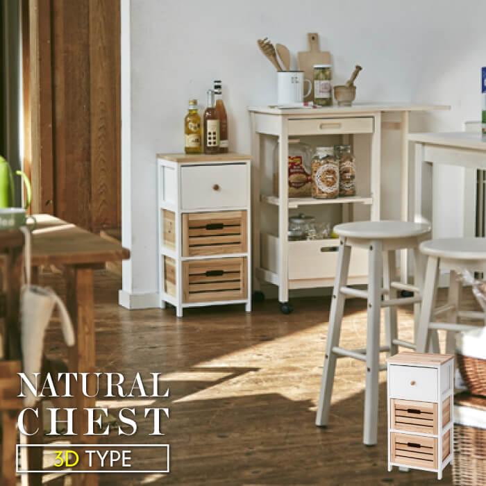 ナチュラル チェスト3段 木製 収納家具 天然木 シンプル アンティーク おしゃれ かわいい カントリー MIP-551WH 送料無料