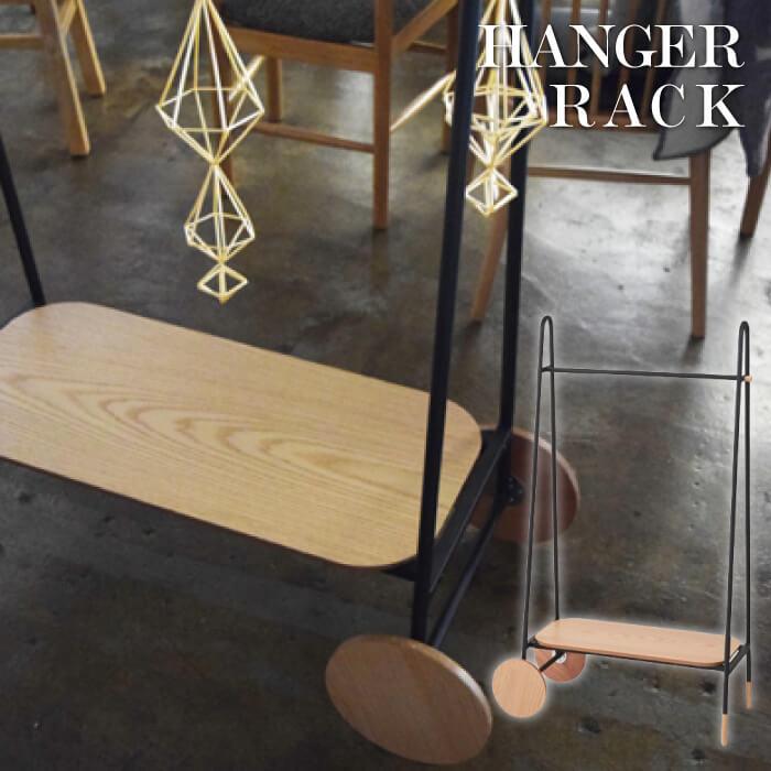 車輪付き ハンガーラック ハンガー コートハンガー ハンガーラック シンプル ハンガーポール ナチュラル カントリー 北欧 西海岸 男前 おしゃれ デザイン END-113