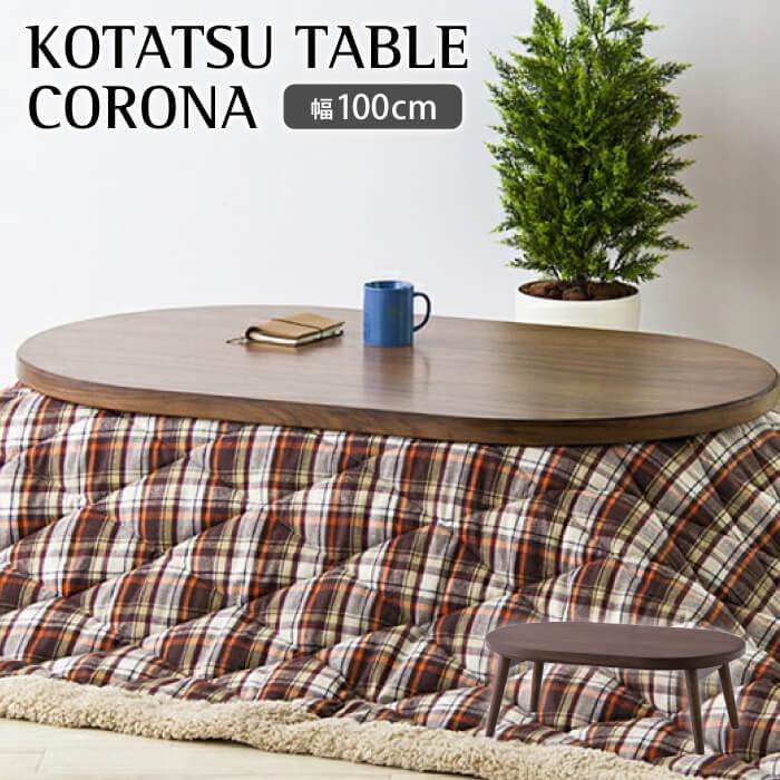 Corona コロナ こたつ テーブル 幅100cm こたつテーブル 円形 机 リビングテーブル ローテーブル センターテーブル 暖房 ヒーター オールシーズン あったか 座卓 折脚式 折り畳み 中間スイッチ おしゃれ コロナ100