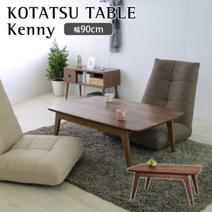 kenny ケニー コタツテーブル 幅90cm 長方形 こたつテーブル 机 リビングテーブル ローテーブル センターテーブル 暖房 ヒーター オールシーズン あったか 座卓 中間スイッチ おしゃれ 組立 ケニー906WALN