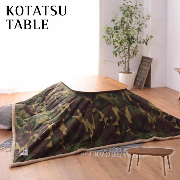 ACACIA こたつテーブル 天然木 こたつ 長方形 楕円 薄型 石英管ヒーター テーブル 北欧 モダン 1年中使える ブラウン 座卓 シンプル オールシーズン KT-106 送料無料