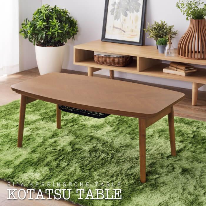 Elfie エルフィ コタツテーブル オーク 折脚コタツ こたつ ヘリンボーン テーブル 1人用 2人用 天然木 安い 長方形 あったかグッズ ダイニングテーブル ローテーブル 一人暮らし ひとり暮らし 新生活 KT-111