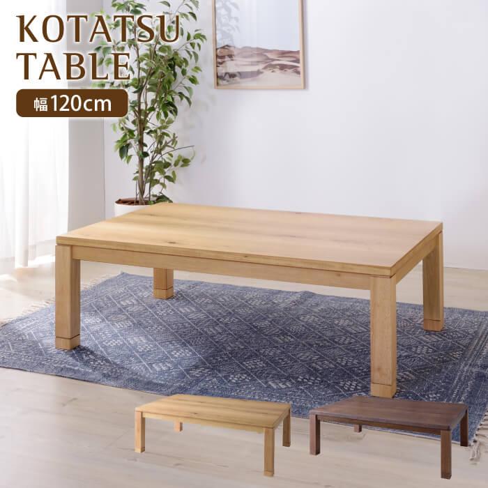 天然木 コタツテーブル 長方形 幅120cm こたつテーブル 机 リビングテーブル ローテーブル センターテーブル 暖房 ヒーター オールシーズン あったか 座卓 中間スイッチ おしゃれ KTJ-120NA KTJ-120BR 送料無料
