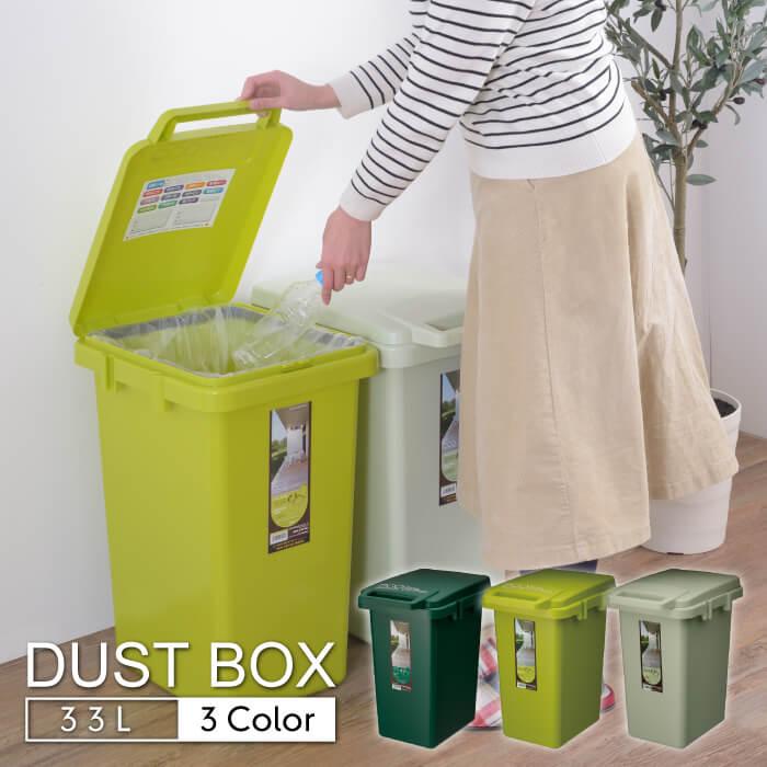 ごみ箱 スリム ダストボックス キッチン シンプル おしゃれ コンテナスタイル ゴミ箱 大容量 33L オムツ入れ 生ゴミ 新生活 屋外 カラフル 匂い漏れ セール商品 一人暮らし CS2-33JDG 新作 人気 CS2-33JGR CS2-33JLGR 屋内