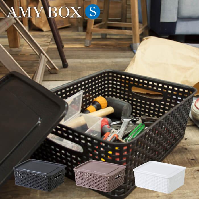 おしゃれ ギフト 一人暮らし 洗濯かご シンプル 品質保証 アミー LFS-691BR フタ付き収納 Sサイズ LFS-691BK ボックス LFS-691WH 専門店