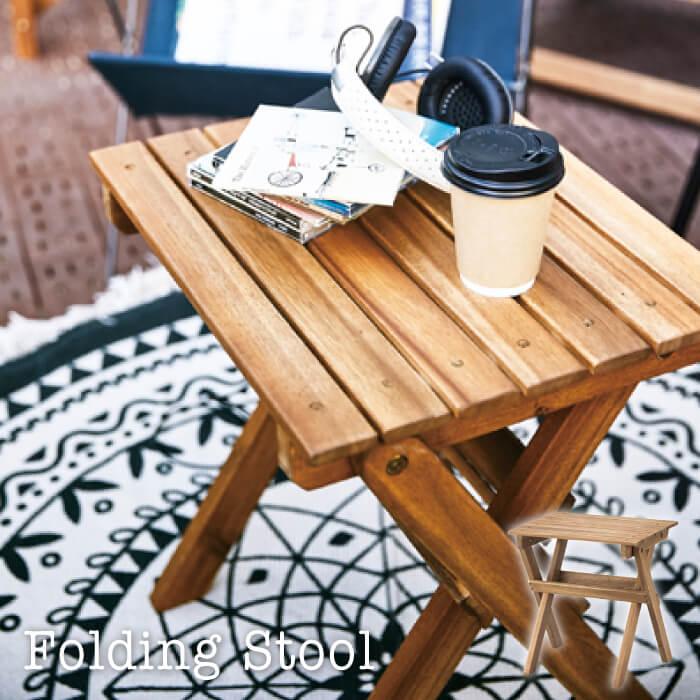 木製 アウトドアファニチャー 折りたたみ インテリア 家具 雑貨 フォールディングスツール 天然木 アカシア材 オイル仕上げ 木製 折りたたみスツール テーブル 持ち運びらくらく アウトドア チェア BBQ用 キャンプ キャンプ用品 木製 ウッド チェア 折りたたみ チェアー 屋外 ベンチ リゾート レジャー ビーチ NX-524