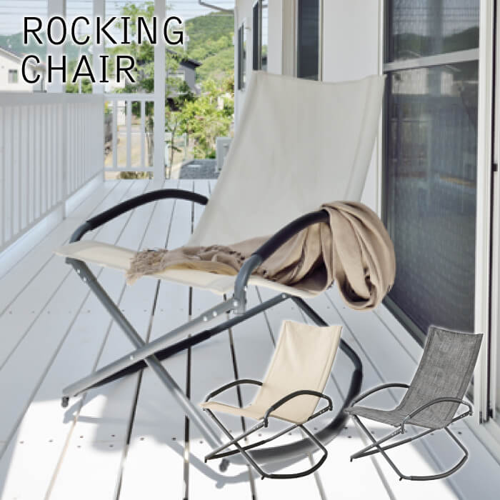 Folding rocking chair Ai Che's chair chair resort outdoor BBQ recreation  terrace outdoors light weight carrying around Shin pull fashion RKC-191IV