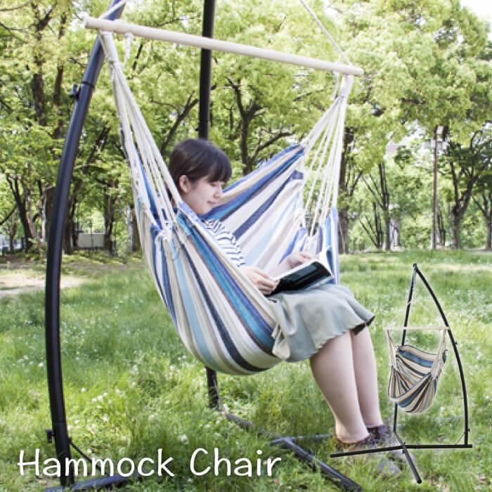 ハンモックチェア 自立式 持ち運びらくらく ハンモック チェアー アウトドア 椅子 一人用 1人用 吊り下げ BBQ バーベキュー キャンプ キャンプ用品 折りたたみ 省スペース 屋外 屋内 リゾート レジャー ビーチ Hammock Chair RKC-538BL