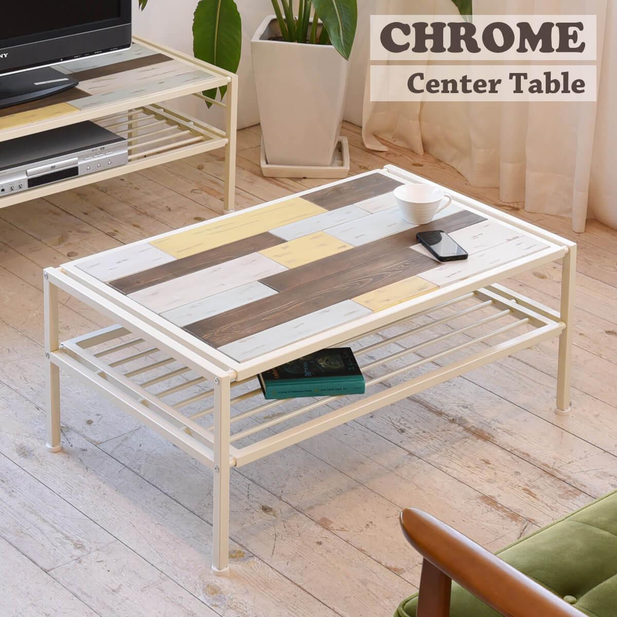 【送料無料】センターテーブル 天然木 テーブル ローテーブル リビングテーブル 北欧 木製 アイアン おしゃれ アンティーク 塗装 モダン スタイリッシュ ハンドメイド ナチュラル ホワイト CHROMEシリーズ CHCT-900