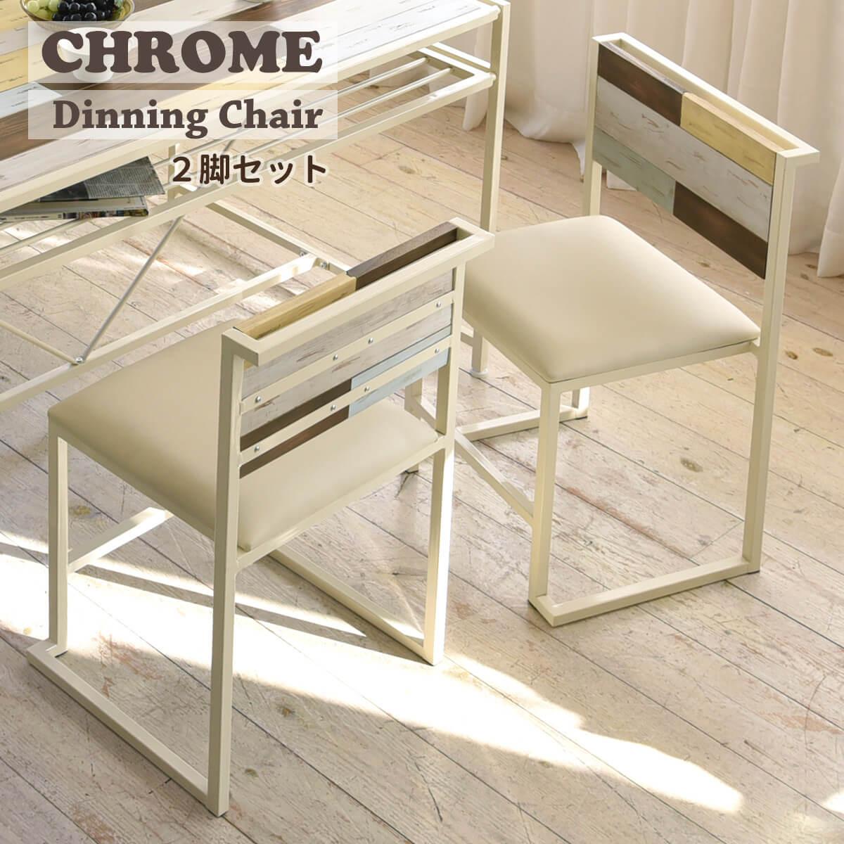 【送料無料】天然木 ダイニングチェア 2脚セット 2P 2台 椅子 イス チェアー スタッキング リビングチェア ダイニング スタッキング おしゃれ アンティーク ヴィンテージ 木製 スタイリッシュ ハンドメイド 西海岸 北欧 モダン ナチュラル CHROMEシリーズ CHDC-450-2P