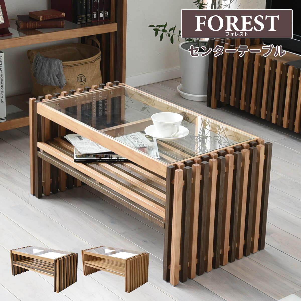 【送料無料】センターテーブル 天然木 テーブル ローテーブル リビングテーブル ガラス 北欧 木製 おしゃれ 格子 モダン スタイリッシュ ハンドメイド ナチュラル FORESTシリーズ FOCT-840