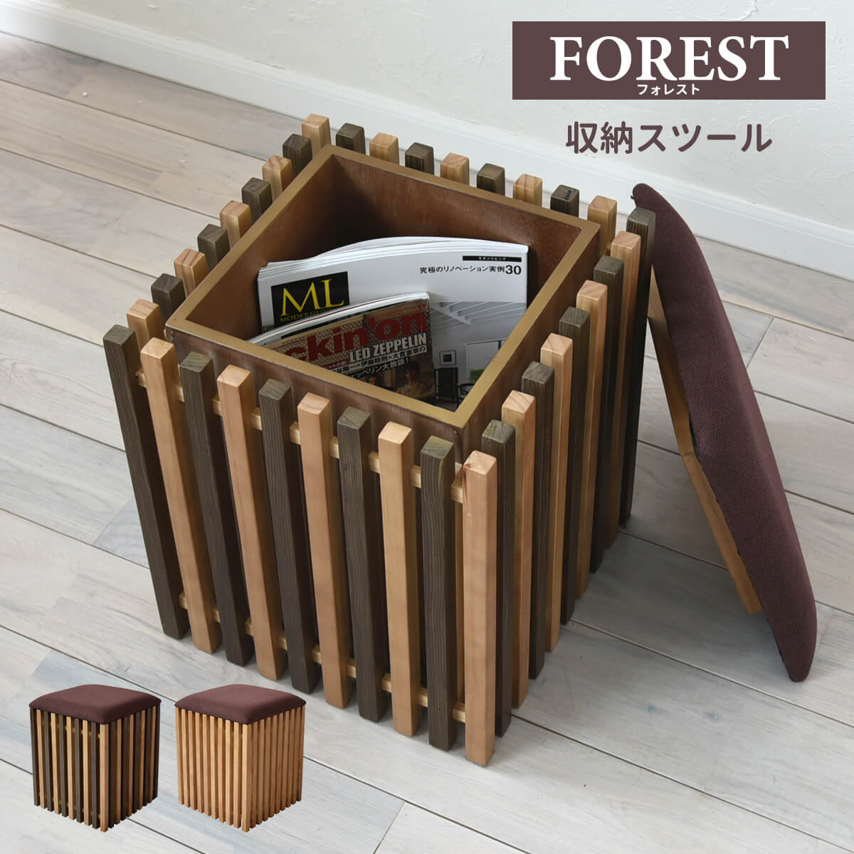 【送料無料】天然木 スツール 収納 ボックス 腰掛け プチスツール チェア いす イス 椅子 シンプル リビング 北欧 おしゃれ モダン スタイリッシュ ハンドメイド ナチュラル 収納 新生活 一人暮らし 子供部屋 FORESTシリーズ FOS-340