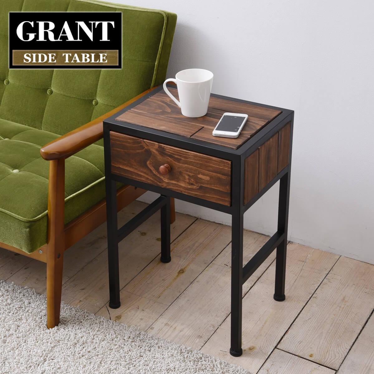 【送料無料】天然木 サイドテーブル テーブル ナイトテーブル ベッドテーブル ソファーテーブル カフェテーブル おしゃれ ヴィンテージ モダン スタイリッシュ カフェ 西海岸 インダストリアル 男前インテリア GRANTシリーズ GRST-375