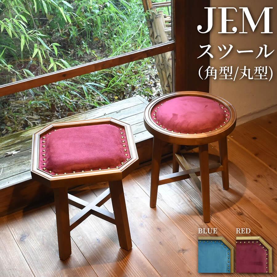 JEM スツール 大正ロマン 大正浪漫 チェア 椅子 イス 腰掛け 家具 レトロ ベロア 鋲 クラシカル 古き良きデザイン 和モダン 和風 和室 昭和レトロ ノスタルジック 古民家カフェ 旅館 角型 丸型 JES-34 送料無料