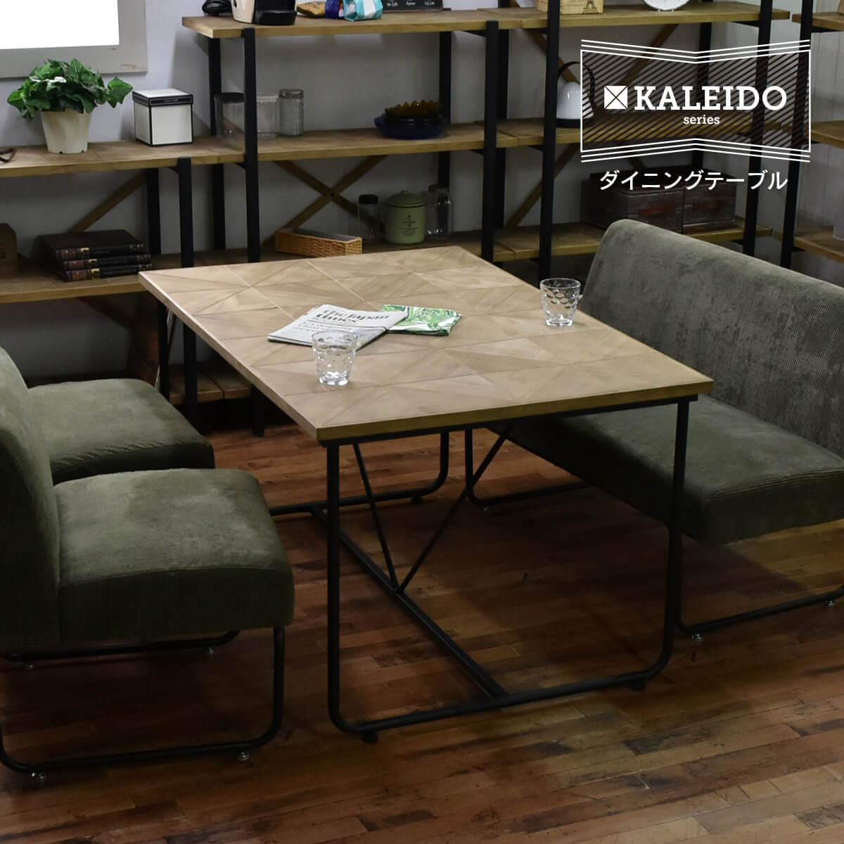【送料無料】 KALEIDO カレイド ダイニングテーブル 幅123 食卓 4人掛け 木製 天然木 アイアン リビング ダイニング おしゃれ デザイン カフェ KADT-123