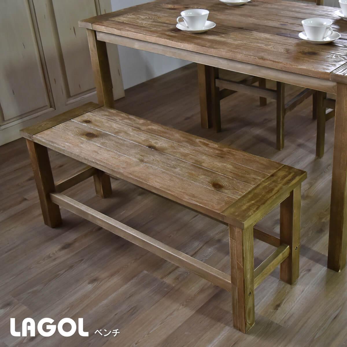 【送料無料】 LAGOL ベンチ カフェ 天然木 アンティーク 古材 木製 おしゃれ デザイン LABN-103