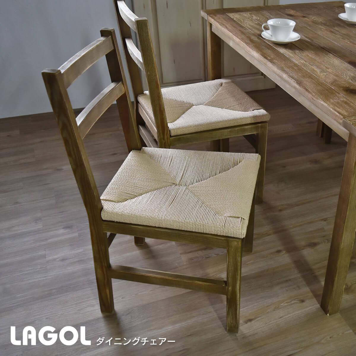 【送料無料】 LAGOL ダイニングチェアー カフェ 天然木 アンティーク 古材 木製 おしゃれ デザイン LADC-43