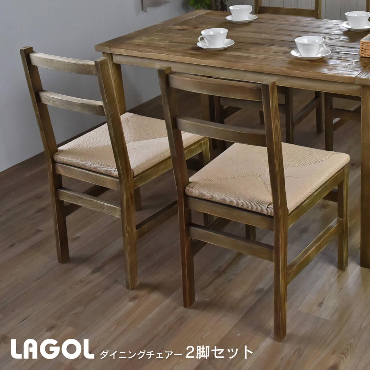 【送料無料】 LAGOL ダイニングチェアー 2脚セット カフェ 天然木 アンティーク 古材 木製 おしゃれ デザイン LADC-43-P2