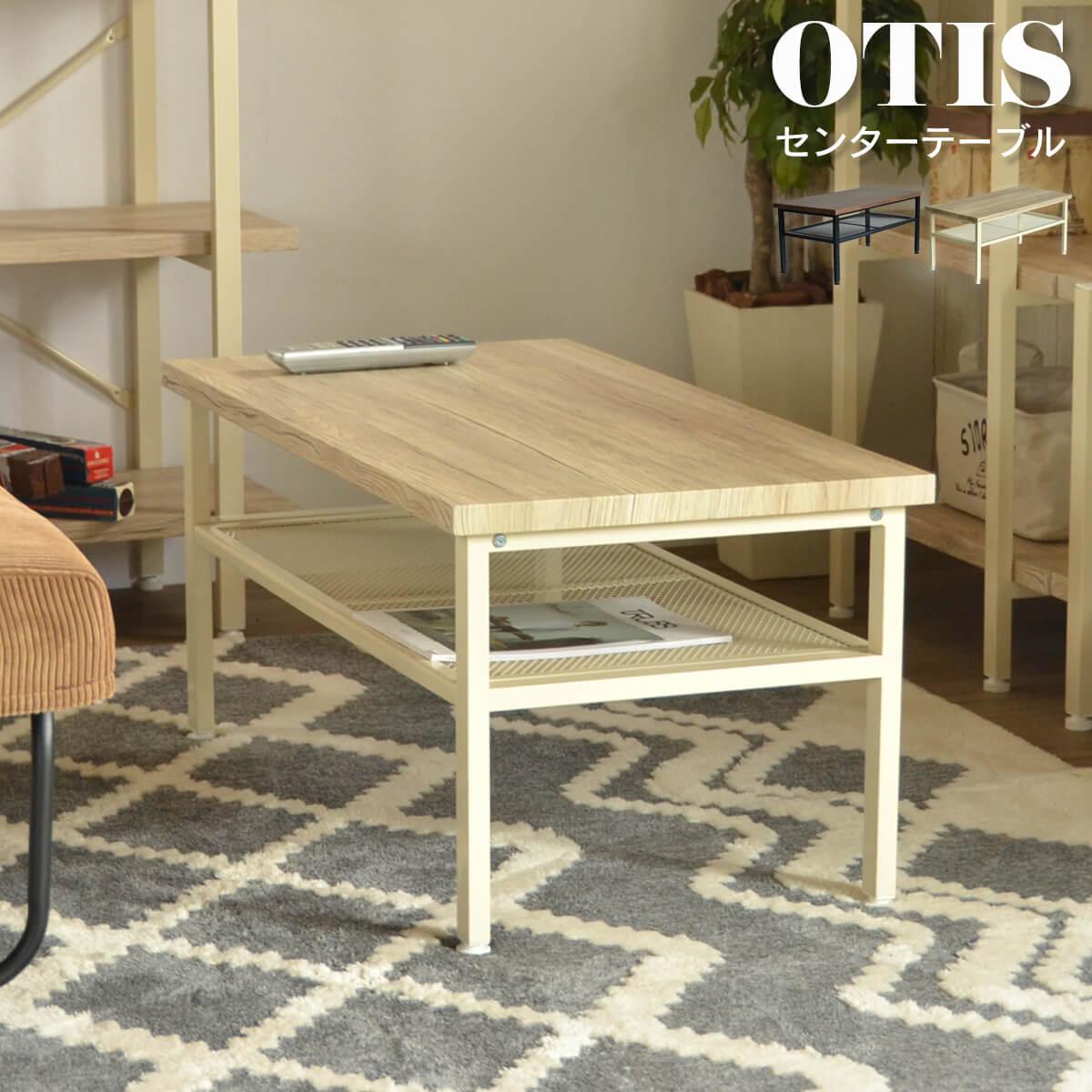 【送料無料】 OTIS オーティス センターテーブル 幅90 ローテーブル アイアン リビング おしゃれ デザイン カフェ OTCT-90