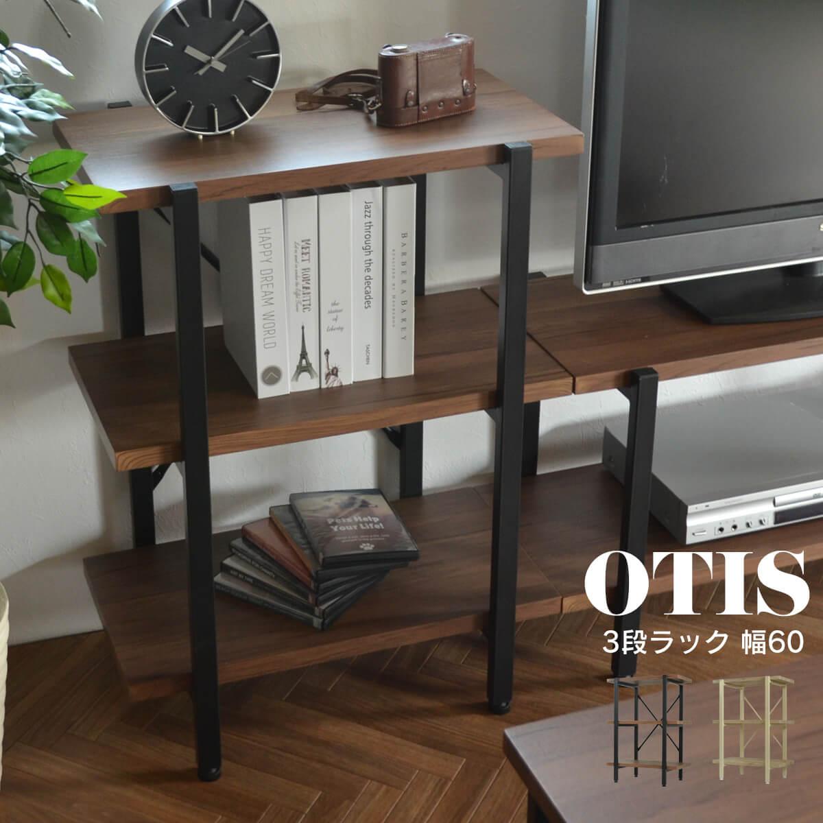 【送料無料】 OTIS オーティス 3段ラック 幅60 オープン 収納 木製 棚 本棚 シェルフ 間仕切り ディスプレイ コンパクト スリム 省スペース 一人暮らし リビング おしゃれ デザイン OTOR-60-D3