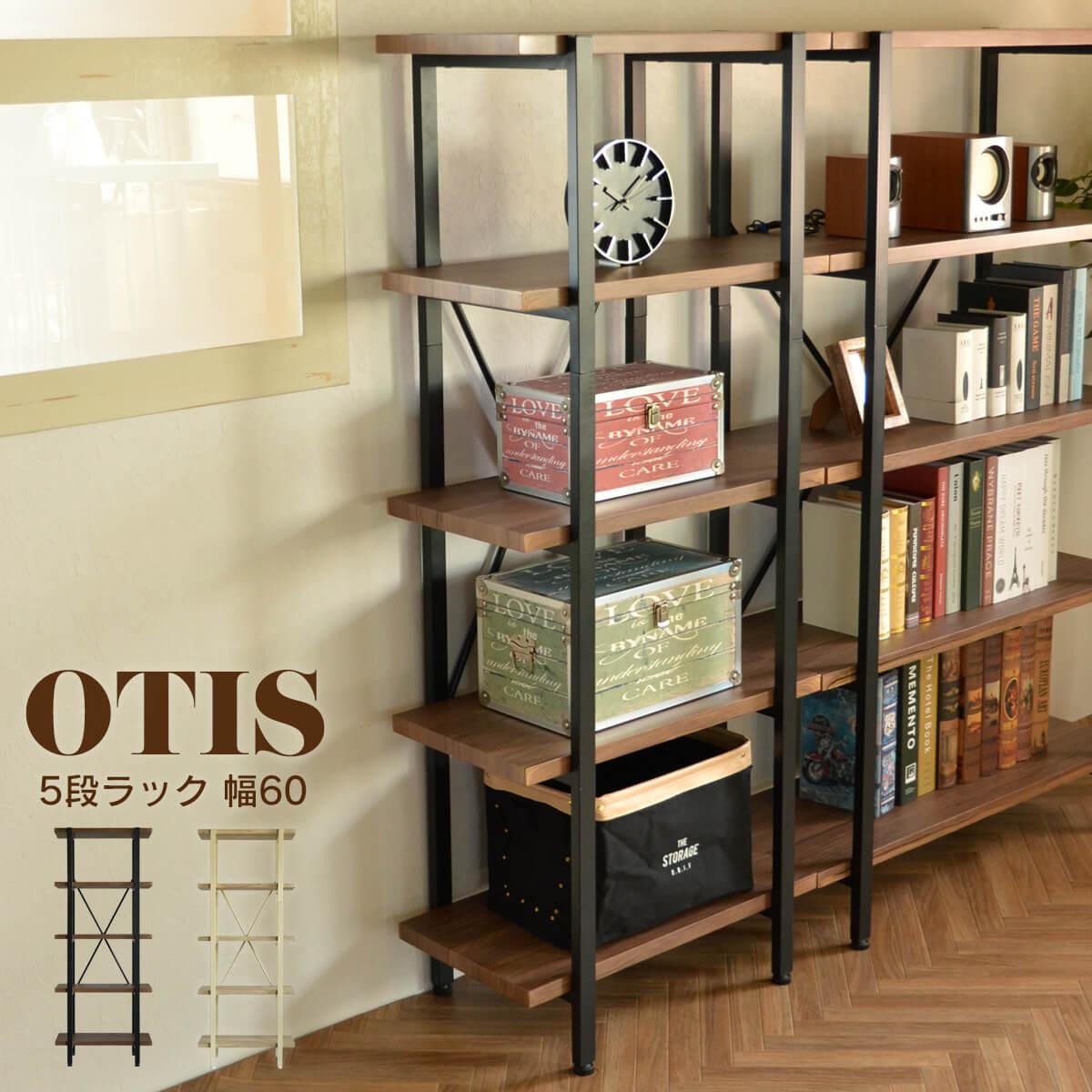 【送料無料】 OTIS オーティス 5段ラック 幅60 オープン 収納 木製 棚 本棚 シェルフ 間仕切り ディスプレイ コンパクト スリム 省スペース 一人暮らし リビング おしゃれ デザイン OTOR-60-D5