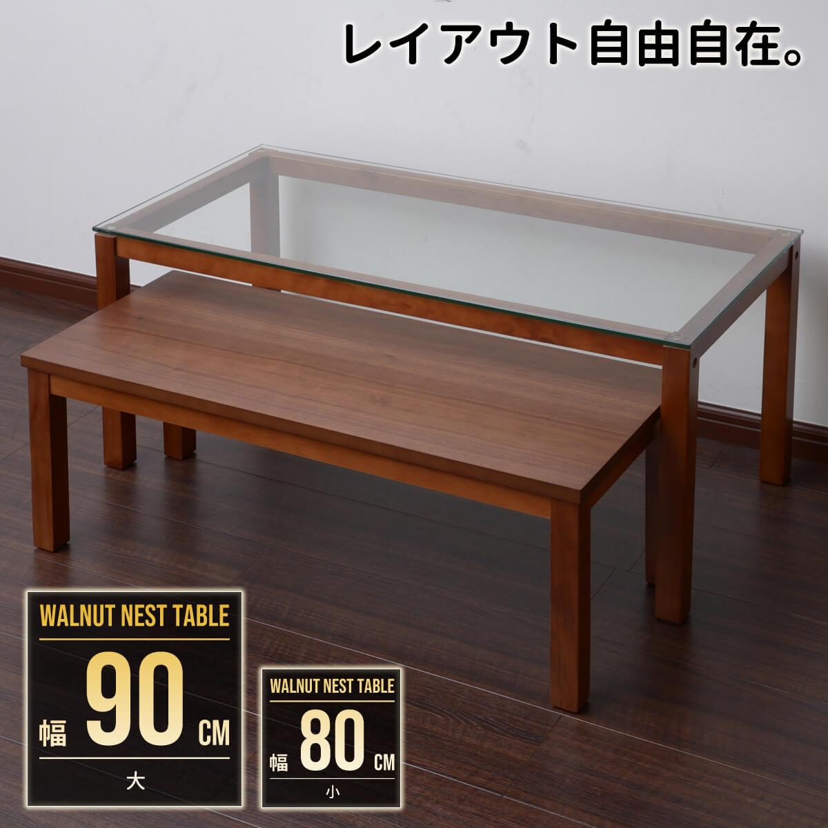 ウォールナット ネストテーブル ツインテーブル センターテーブル ローテーブル リビングテーブル ガラステーブル 2点セット 北欧 テーブル ナチュラル リビング おしゃれ 一人暮らし 新生活 TAG-0020 送料無料