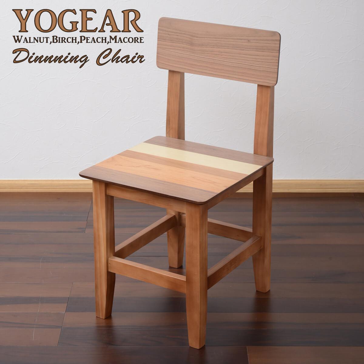 【送料無料】天然木 ダイニングチェア 椅子 イス チェアー 木製 リビングチェア ダイニング シンプル 北欧テイスト 家具 おしゃれ ナチュラル 無垢 新生活 一人暮らしYOGEARシリーズ YODC-375