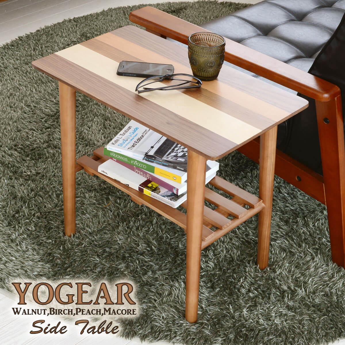 【送料無料】天然木 サイドテーブル 木製サイドテーブル 木製 テーブル リビングテーブル センターテーブル ローテーブル ナイトテーブル おしゃれ 可愛い 北欧 カフェ ナチュラル 新生活 一人暮らし 完成品 YOGEARシリーズ YOST-550