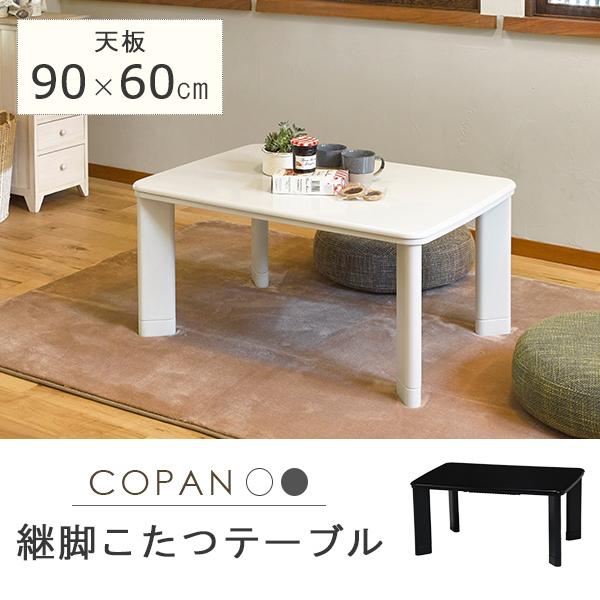カジュアルコタツ こたつテーブル 長方形 シンプル カジュアルこたつ リビングテーブル リビングこたつ こたつ本体 おしゃれな 継足 継脚 高さ調整 90×60 高さ調節 継ぎ足し コパン960T 送料無料