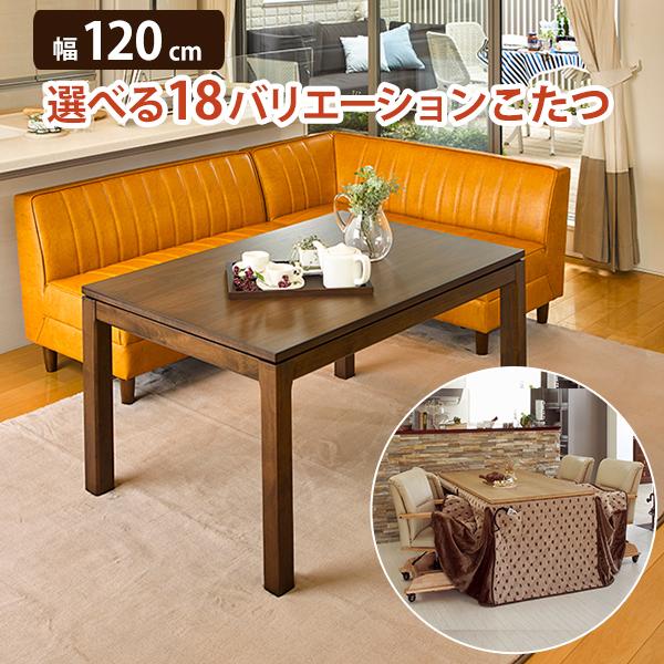 リビングコタツ 高さ調節 ミドルタイプ こたつ 120×80 コタツ テーブル リビングテーブル 長方形 季節家電 暖房器具 シェルタT120M 送料無料